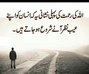 urdu and urdu words image