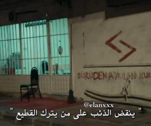 çukur, جداريات, and الحفرة image