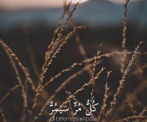 allah, islam, and faith image