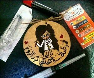 arab, dz, and nurse image
