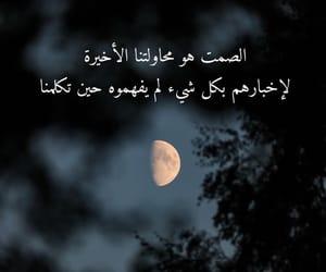 arabic, quotes, and الصمت image