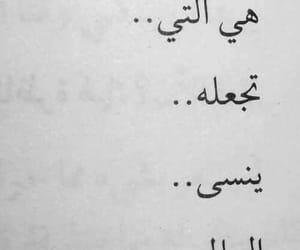 love, عربي, and world image