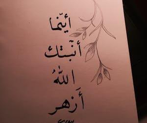 بدور, أزهر, and في العتمة image