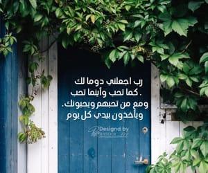 الله, دائمًا, and يارب  image