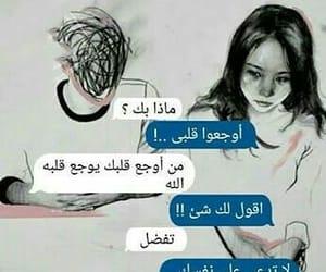 مقتبسات, ال۾, and حكم image