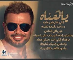 amr diab image