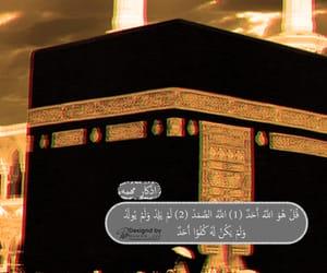 استغفر الله, صباح الخير, and الله image