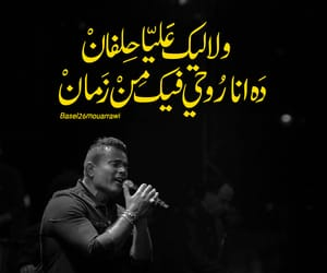 love quotes, quotes, and amr diab image