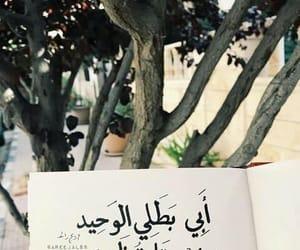 حُبْ, ابي, and الاب image