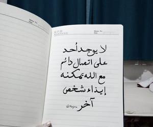 الله القوي image