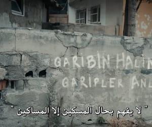 جداريات, مساكين, and يفهم image