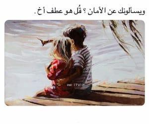 حل, حُبْ, and الأخ image
