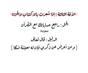 قرءان, الله, and اسﻻم image