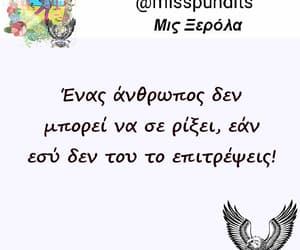 follow, Greece, and ellada image