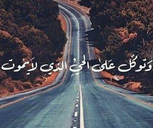 ﻋﺮﺑﻲ, كلمات, and الله image