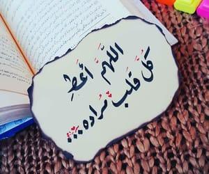 يا رب, دُعَاءْ, and اللهمٌ image