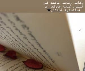 حُبْ, عاجزة, and انستا image
