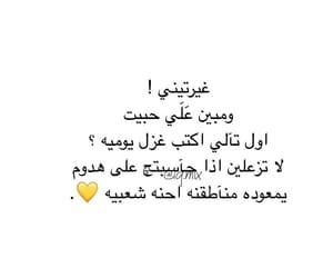 عًراقي, شعر شعبي, and غيره image