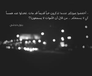 حُبْ, بتول_دندشي, and حب_بنكهة_القهوة image