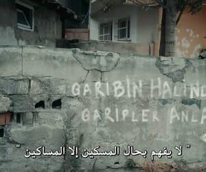 جداريات, الحفرة, and مساكين image