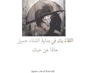 حُبْ, عالجرح, and شتاءً image