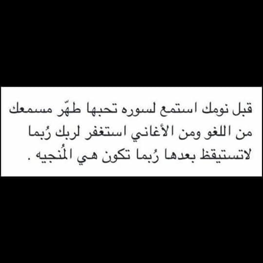 الله, دُعَاءْ, and نوم image