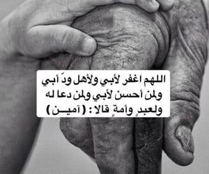أبي, أُحِبُكْ, and يارب  image