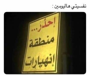 arab, arabic, and كلمات image