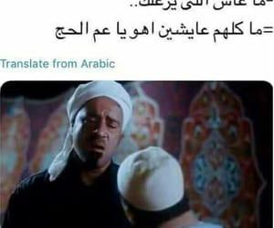 arab, ﻋﺮﺑﻲ, and ﺭﻣﺰﻳﺎﺕ image
