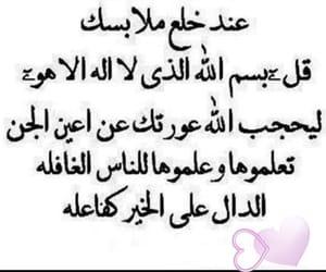 دُعَاءْ, اسﻻميات, and ادعية image