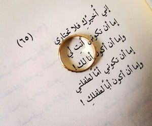 حُبْ, حلالي, and ﺯﻭﺍﺝ image