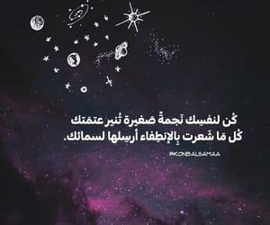 arabic, star, and galaxy image