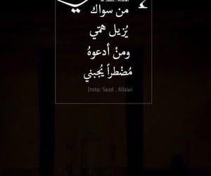 جمعة مباركة, دُعَاءْ, and ﻋﺮﺑﻲ image