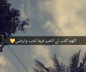 snapchat, دُعَاءْ, and كتابات image