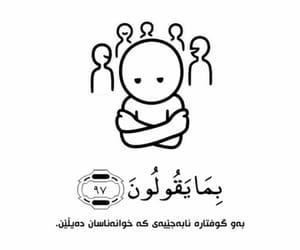 allah, kurdi, and islam image