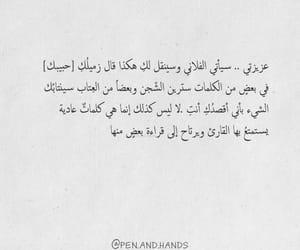 عزيزتي, زميل, and حُبْ image