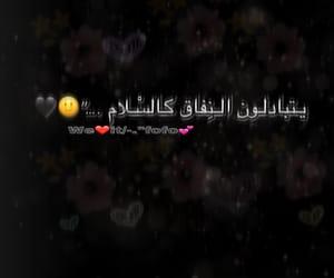 نفاق, سﻻم, and كﻻم image