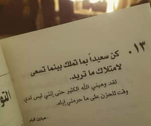 quote, citation, and arabic image