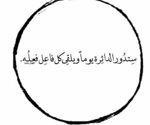 arabic, black and white, and circle image