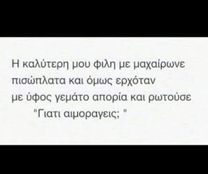 greek, mood, and quotes image