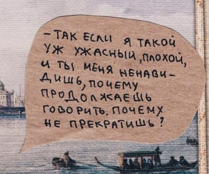 bad boy, quote, and russian image