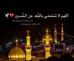 كربﻻء, اﻻمام الحسين, and الزيارة image
