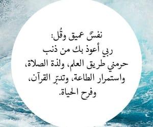 عربي, اسﻻم, and ﻋﺮﺑﻲ image