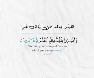 allah, يا رب, and يا الله image