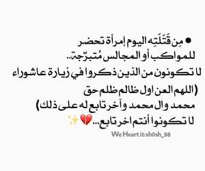 كلمات, حكم, and حسينيات image