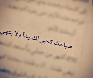 حُبْ, بالعربي, and رواية image
