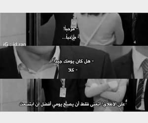kdramas, arabic quotes, and جيدا image