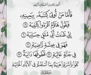 islam, quran, and religion image