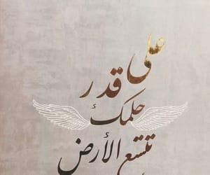 arabic, Dream, and تمبلر image