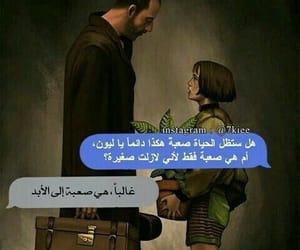 محادثة, ٌخوَاطِرَ, and ﻋﺮﺑﻲ image